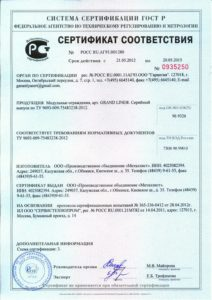 Сертификат соответствия на модульные ограждения